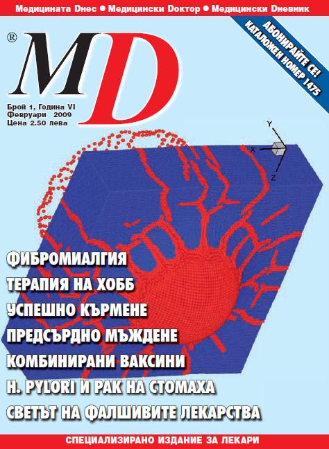 Ревматология | Списание МД