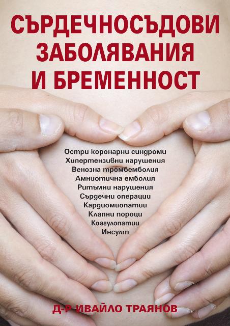 Книга 'Сърдечносъдови заболявания и бременност'