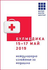 Булмедика - международно изложение за медицина