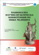 Национална научно-практична конференция по обща медицина